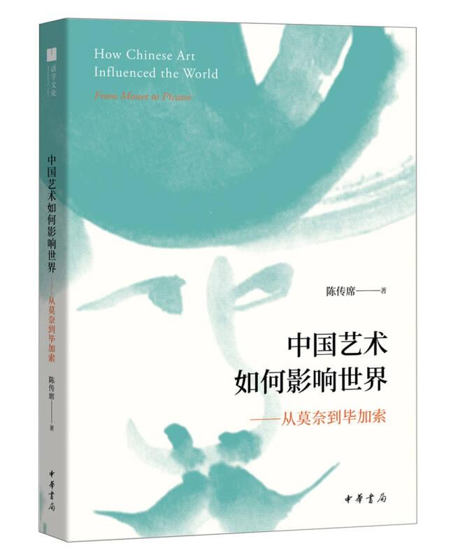 中国艺术如何影响世界:从莫奈到毕加索