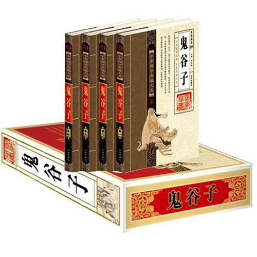 中华国学典藏大系-鬼谷子(礼盒线装全四卷,品读国学经典,享受品质人生)