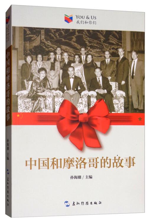 中国和摩洛哥的故事/我们和你们