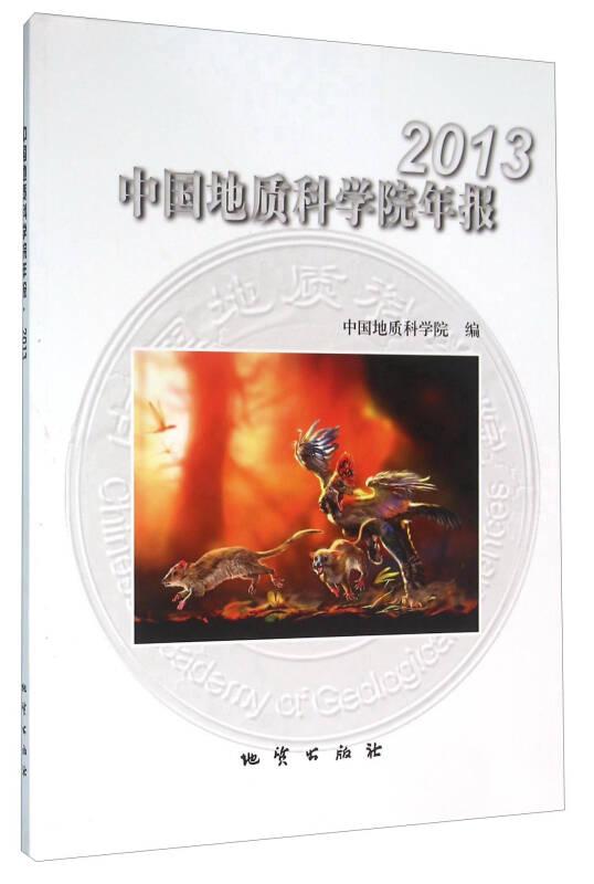中国地质科学院年报(2013)