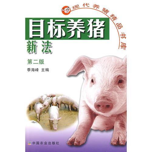 目标养猪新法(第二版)(现代养猪精品书库)