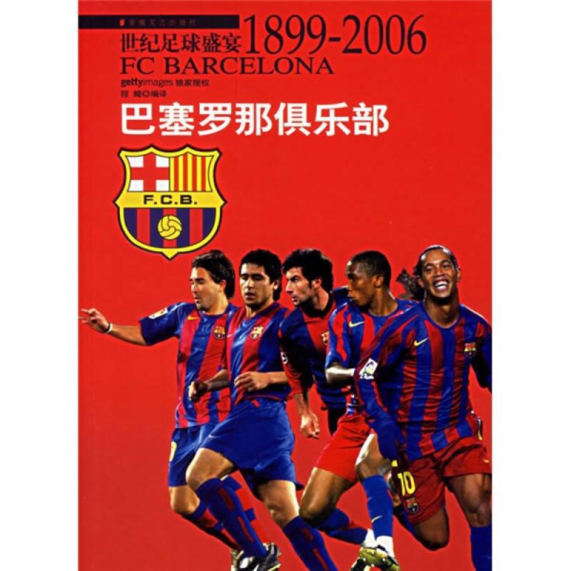 世纪足球盛宴