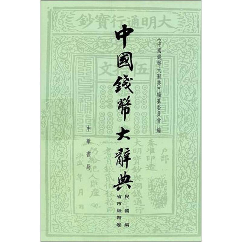 中国钱币大辞典·民国编·省市纸币卷