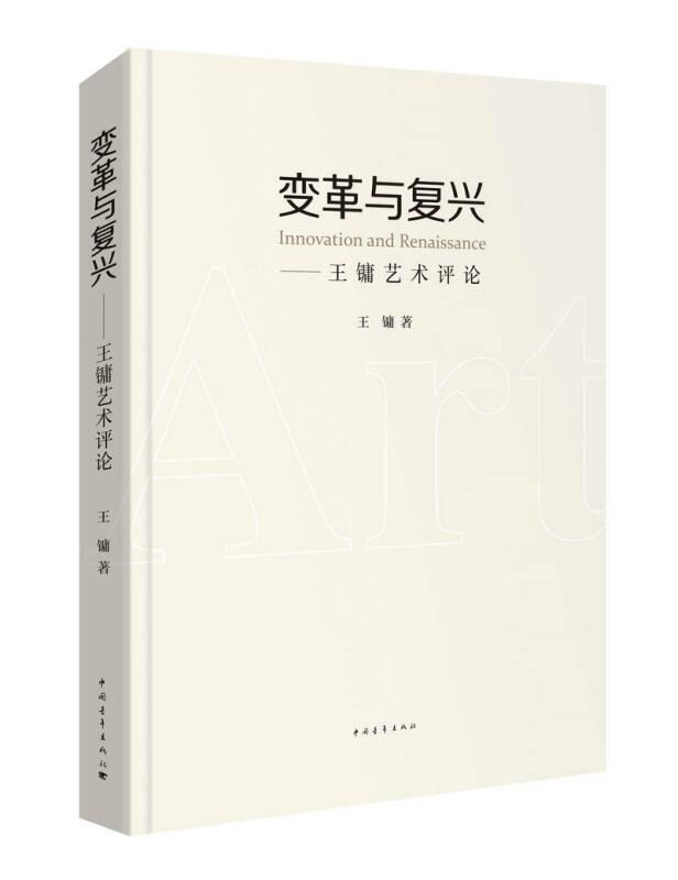 变革与复兴:王镛艺术评论