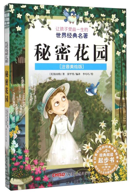秘密花园(注音美绘版)/让孩子受益一生的世界经典名著