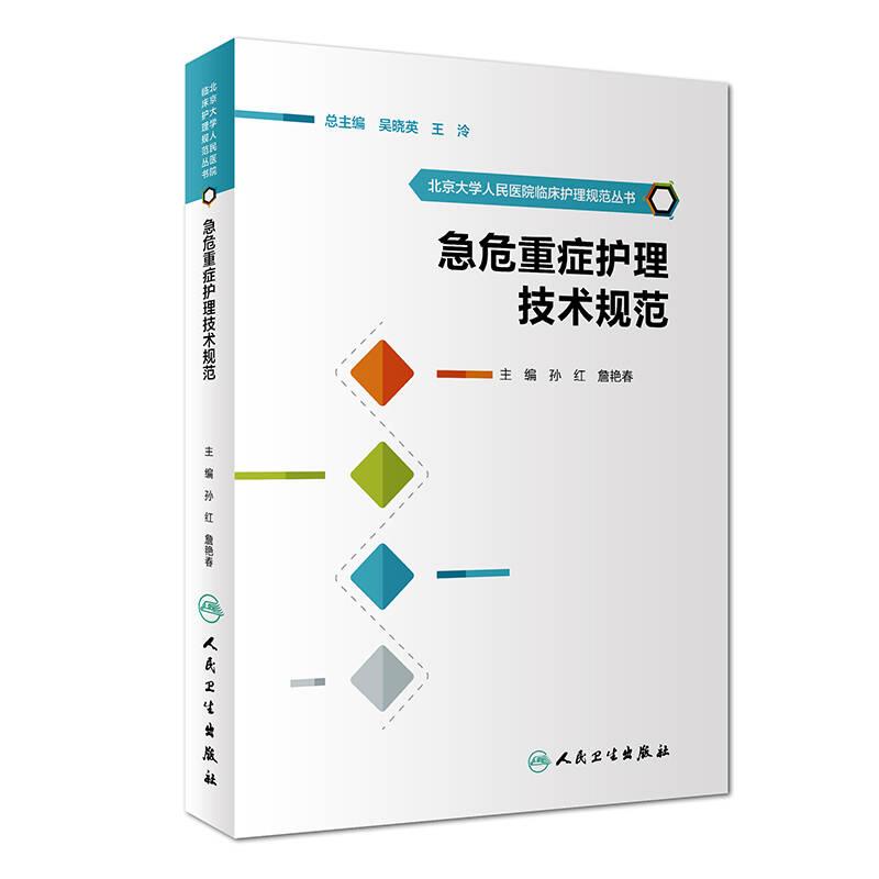北京大学人民医院临床护理规范丛书:急危重症护理技术规范