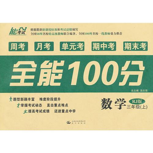 全能100分(周考+月考+单元考+期中考+期末考)数学 (三年级 上册)(人教版)
