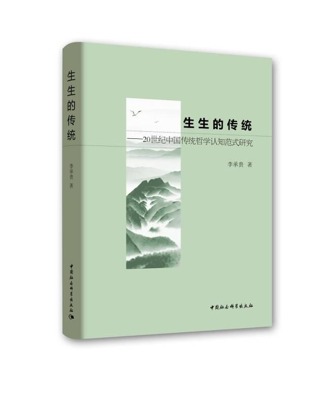 生生的传统——中国传统哲学认知范式研究