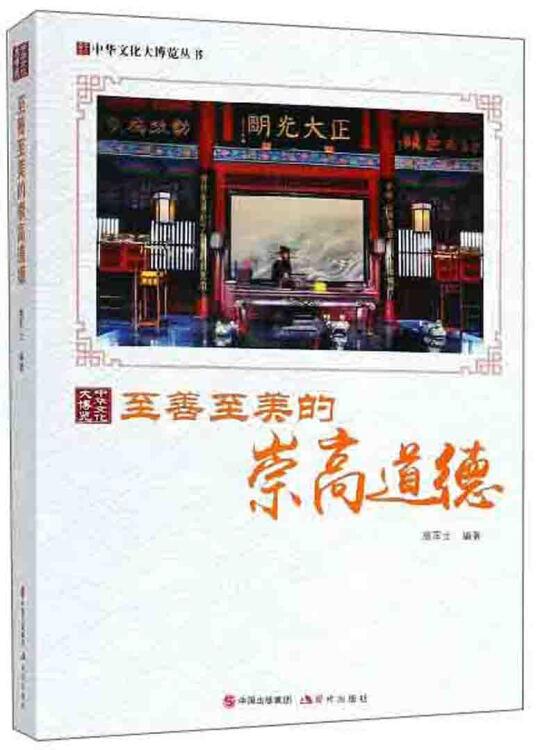 至善至美的崇高道德/中华文化大博览丛书