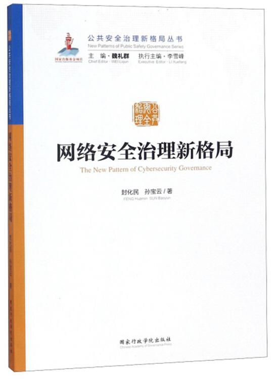 网络安全治理新格局/公共安全治理新格局丛书
