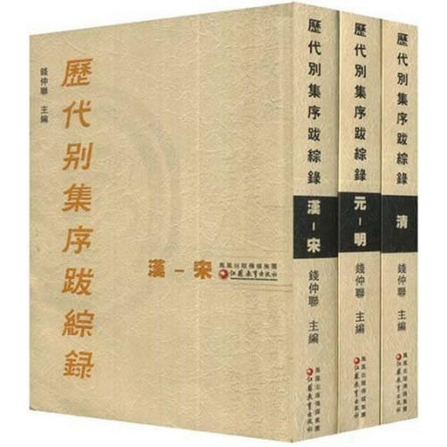 历代别集序跋综录(共3册) (平装)