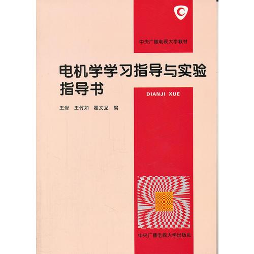 电机学学习指导与实验指导书