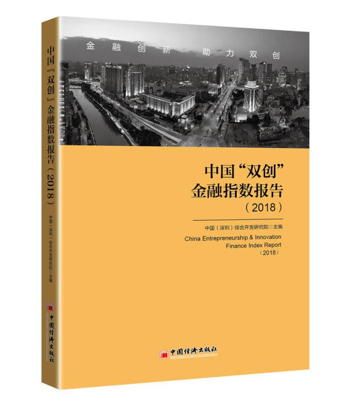 """中国""""双创""""金融指数报告2018"""