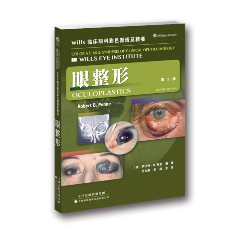 Wills临床眼科彩色图谱及精要:眼整形(第2版)