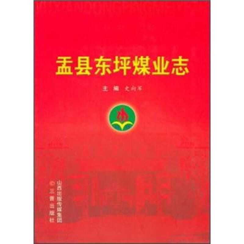 盂县东坪煤业志