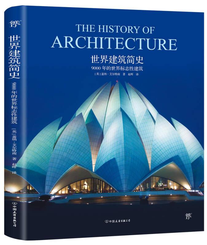 世界建筑简史(9000 年的世界标志性建筑)
