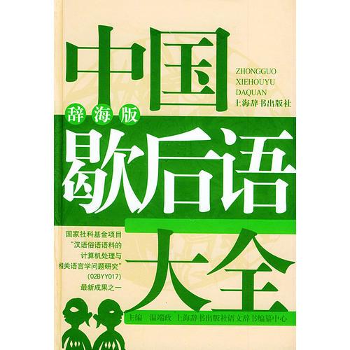 中国歇后语大全(辞海版)