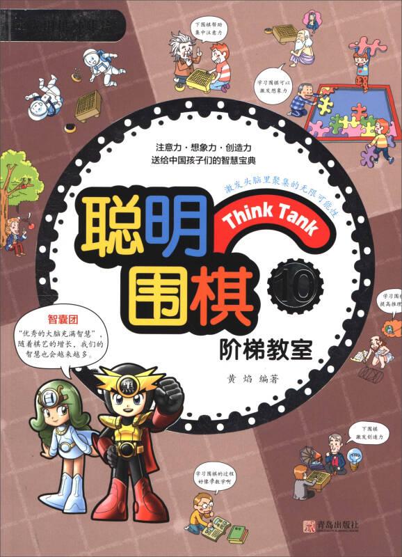 聪明围棋阶梯教室10(2017版)