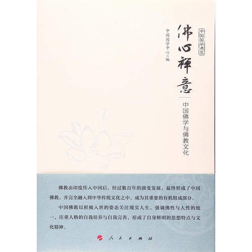 佛心禅意 中国佛学与佛教文化(中国国学通览)(JK)