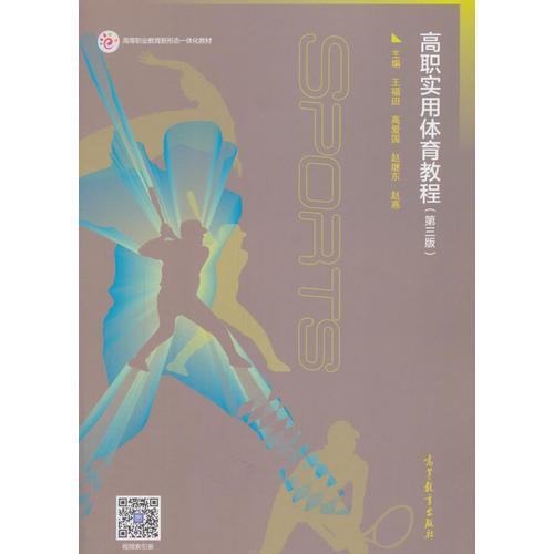 高职实用体育教程(第三版)