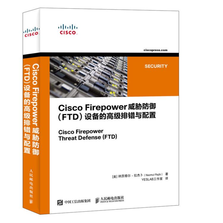 CiscoFirepower威胁防御(FTD)设备的高级排错与配置