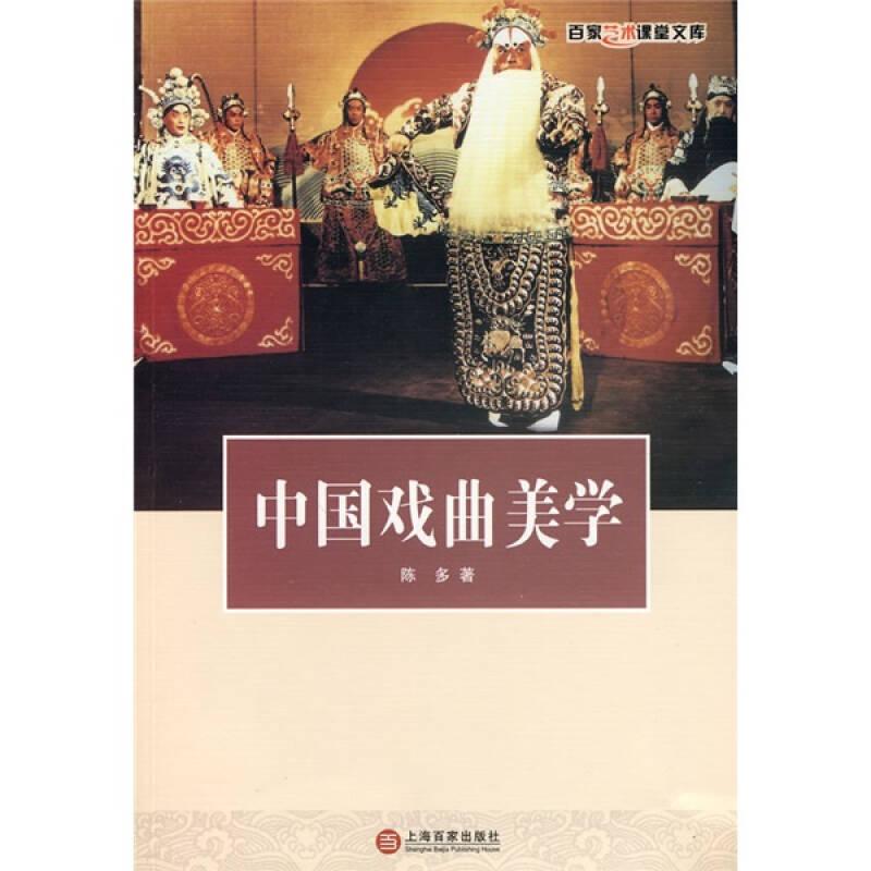 百家艺术课堂文库:中国戏曲美学