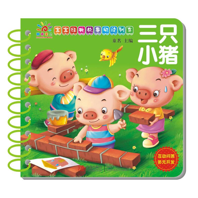 阳光宝贝 宝宝经典故事阅读列车:三只小猪