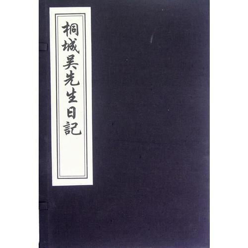 桐城吴先生日记(线装雕版印刷 一函十册)