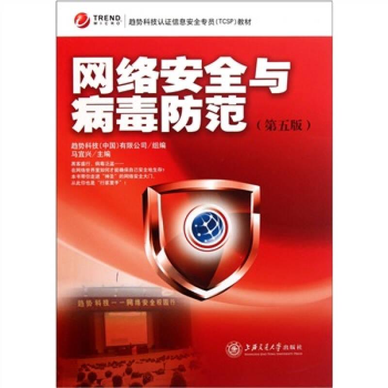 网络安全与病毒防范(第5版)