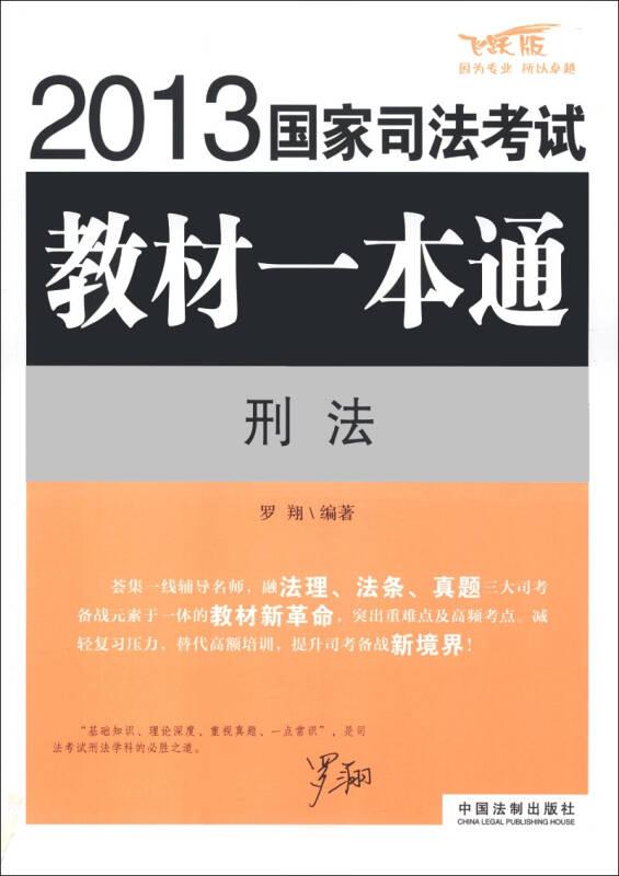 2013国家司法考试教材一本通:刑法(飞跃版)