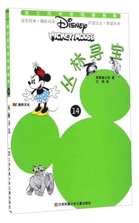丛林寻宝/迪士尼米老鼠漫画集