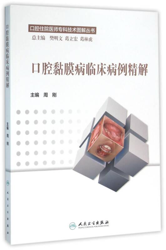口腔黏膜病临床病例精解(口腔住院医师专科技术图解丛书)