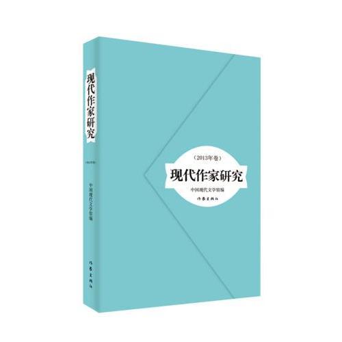 现代作家研究(2013年卷)