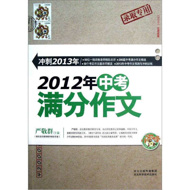 2012年中考满分作文(冲刺2013年)