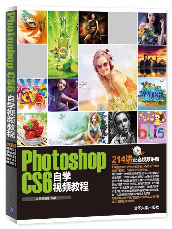 Photoshop CS6自学视频教程