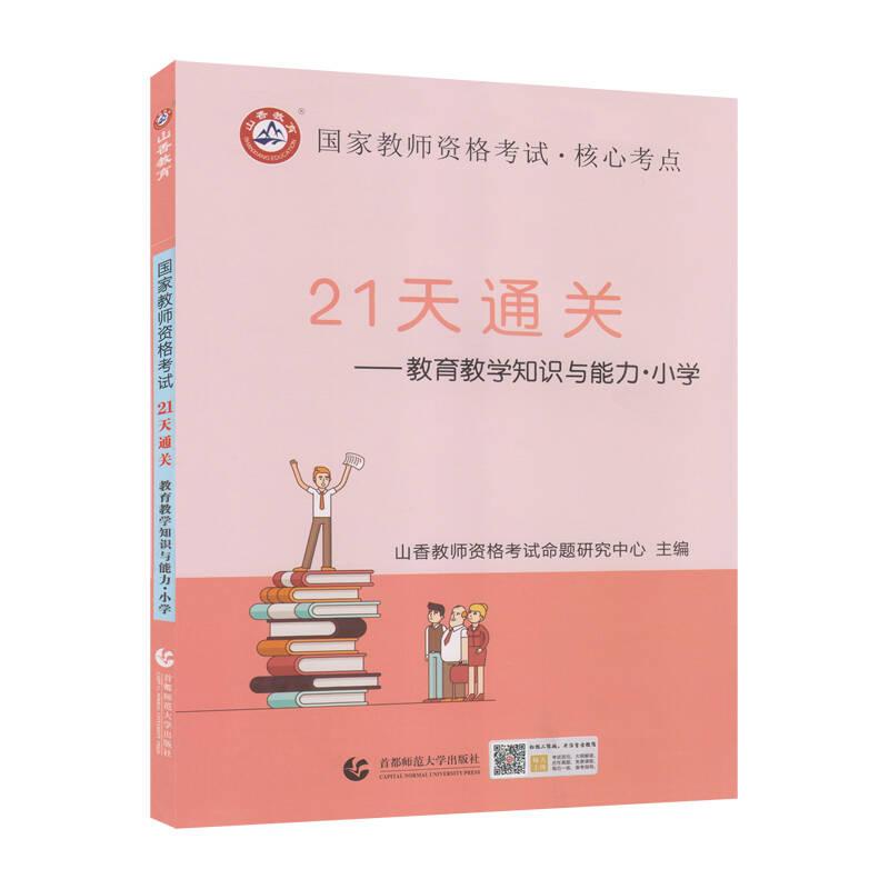 山香2019国家教师资格考试21天通关教材 教育教学知识与能力 小学