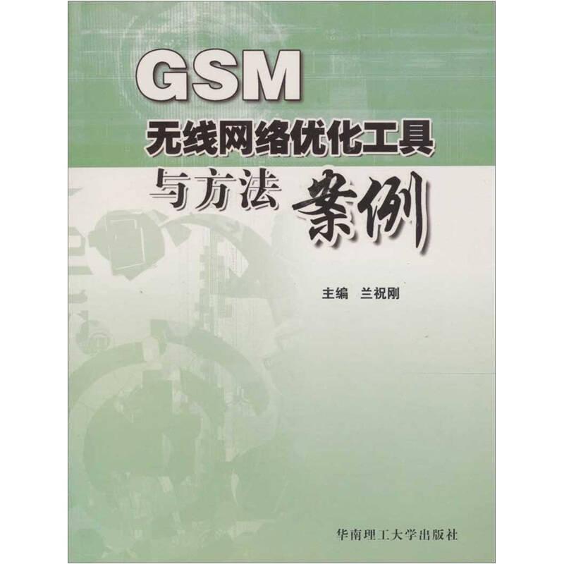 GSM无线网络优化工具与方法案例