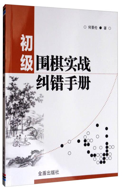 初级围棋实战纠错手册