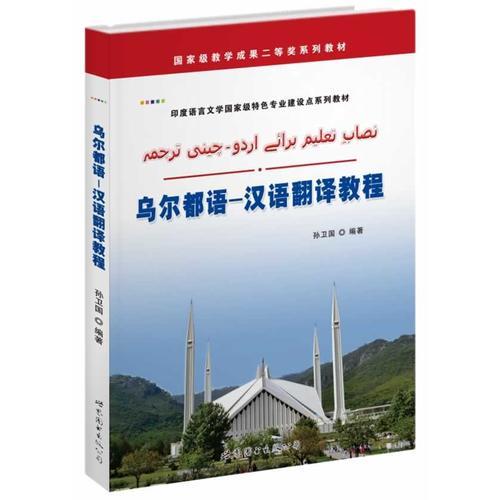 乌尔都语-汉语翻译教程