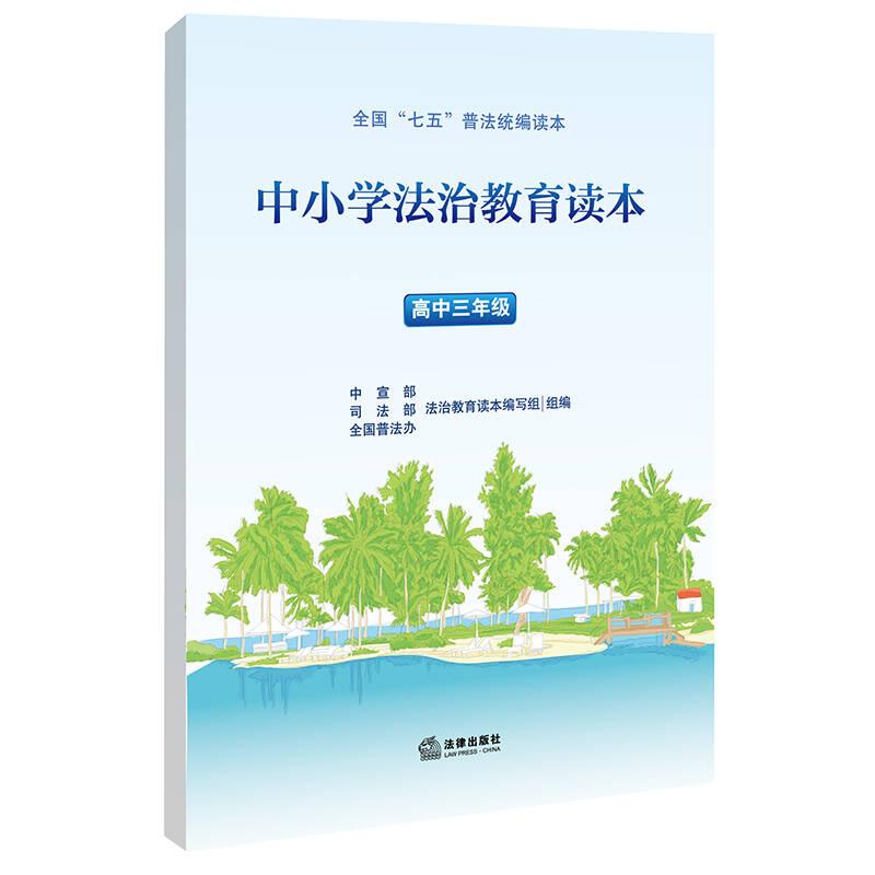 中小学法治教育读本(高中三年级)