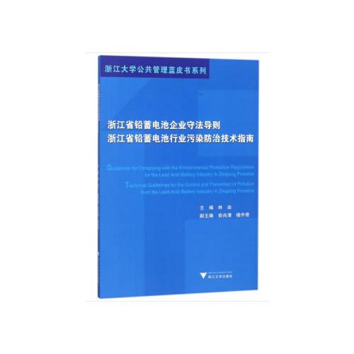 浙江省铅蓄电池企业守法导则、浙江省铅蓄电池行业污染防治技术指南