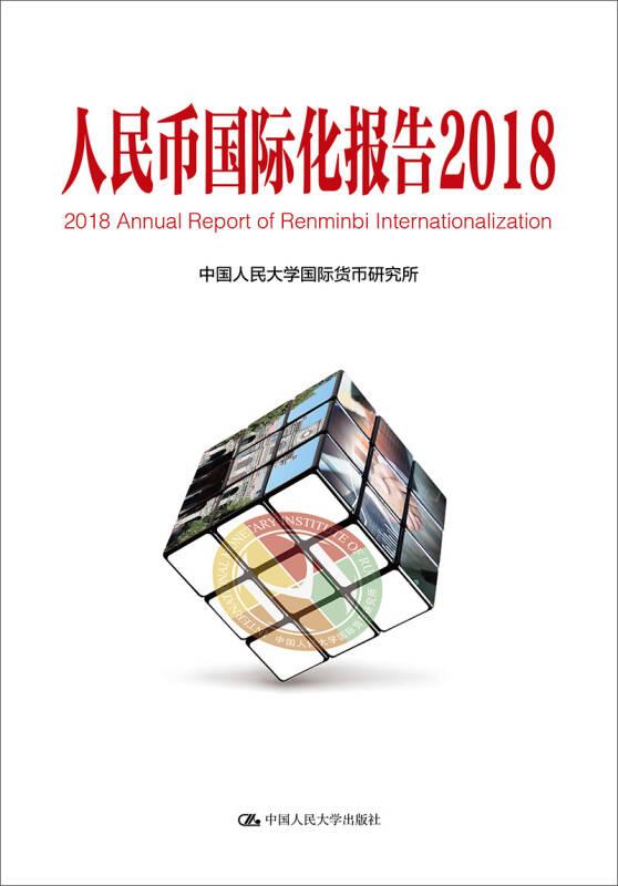 人民币国际化报告(2018)