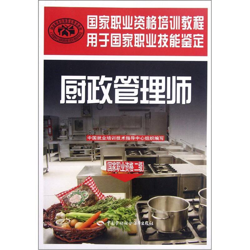 国家职业资格培训教程:厨政管理师(国家职业资格2级)