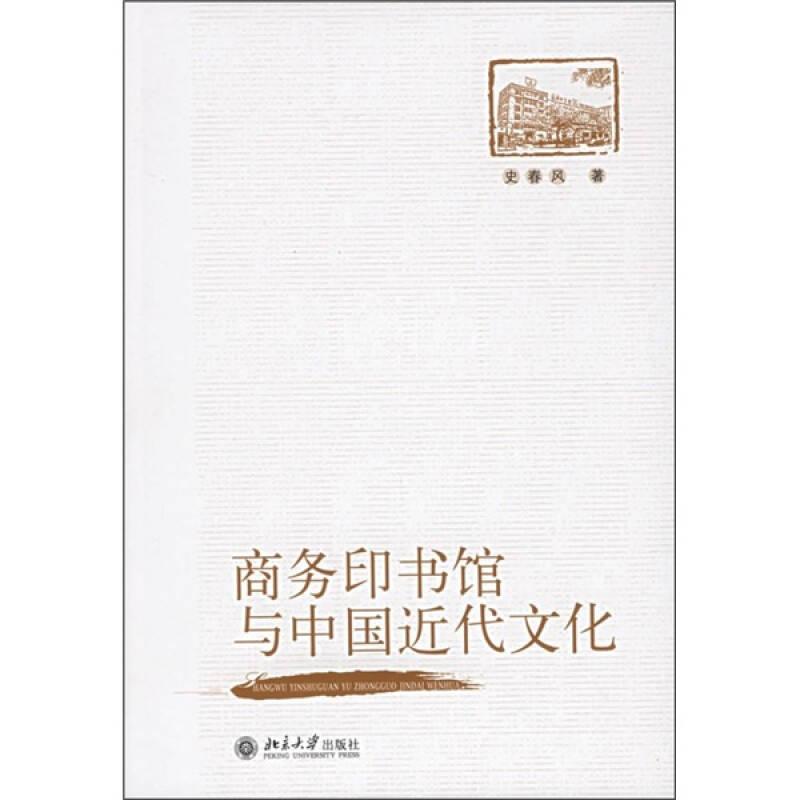 商务印书馆与中国近代文化