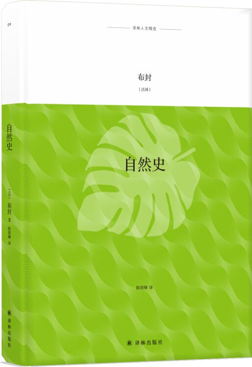 译林人文精选:自然史