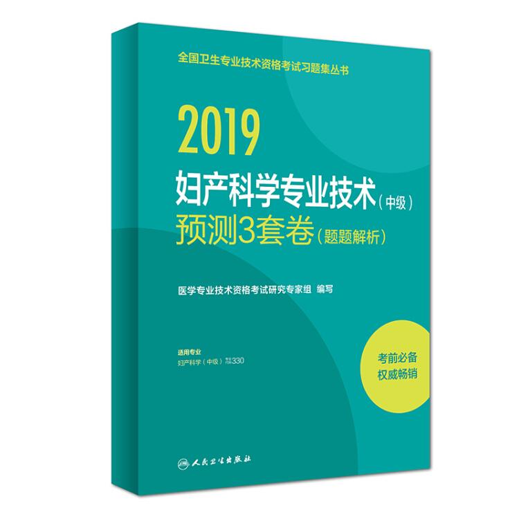 人卫版2019全国卫生专业职称技术资格证考试习题妇产科学专业技术(中级)预测3套卷(题题解析)