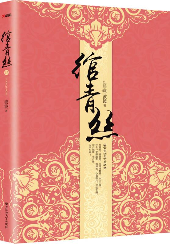 绾青丝.4(全新修订版)-青春
