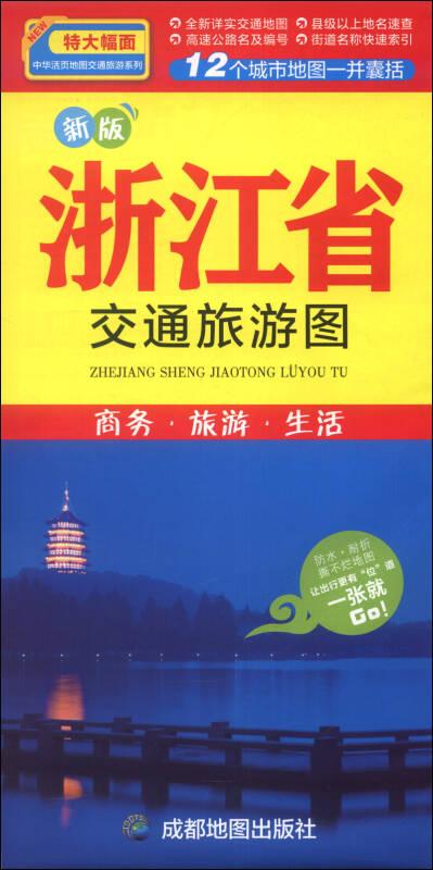 中华活页地图交通旅游系列:浙江省交通旅游图(新版)