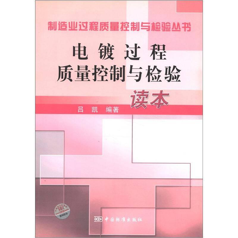 制造业过程质量控制与检验丛书:电镀过程质量控制与检验读本