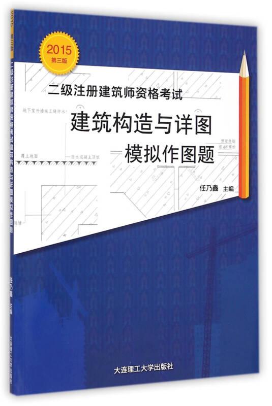 2015年二级注册建筑师资格考试:建筑构造与详图模拟作图题(第三版)